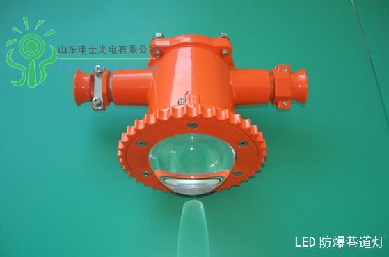 LED防爆巷道灯