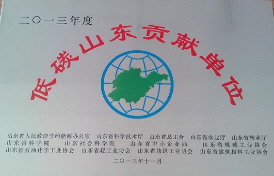 低碳山东贡献单位